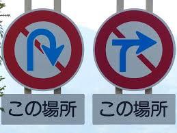 横断、転回禁止