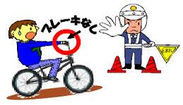 自転車の制動装置に係わる検査および応急措置命令など