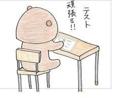 本免試験対策1